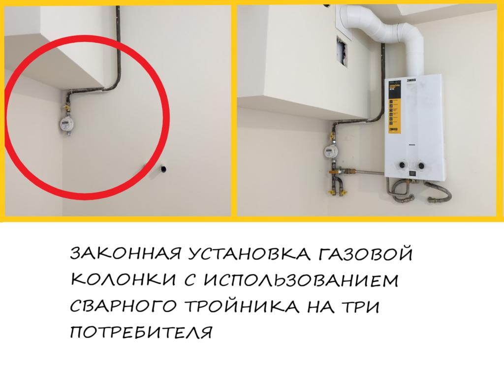 Подключение газового водонагревателя в спб